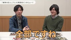 「Attack on Titan」Interview with Hajime Isayama right before its anime season 2 starts
