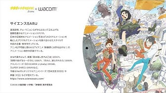 Wacom | TV Amine 「Keep Your Hands Off Eizouken!」 Science SARU Special Interview